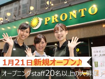 PRONTO(プロント) グリーンホテル天神店のアルバイト情報