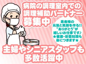 葉隠勇進株式会社  【山村病院】 のアルバイト情報