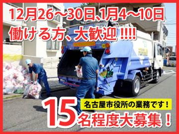 名古屋市役所環境局 作業課のアルバイト情報