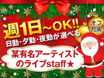 株式会社チャージ 神戸支店のアルバイト情報