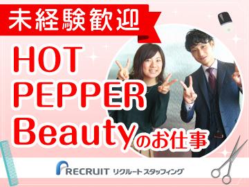 株式会社リクルートスタッフィング/関西_営業-161103385Dのアルバイト情報