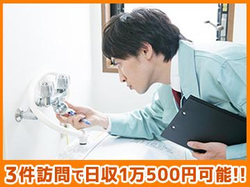 日本リビング保証株式会社のアルバイト情報