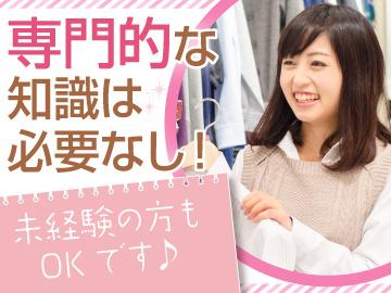 東京シャツ株式会社 (1)星が丘テラス店(2)長久手イオン店のアルバイト情報