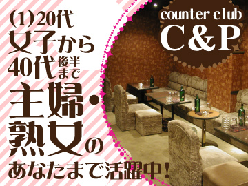 counter club C&Pのアルバイト情報
