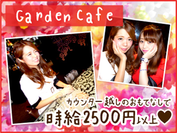 Garden Cafe(ガーデン カフェ)のアルバイト情報