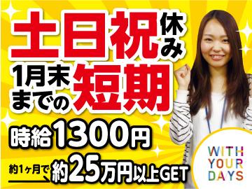 トランスコスモス株式会社 CCS西日本本部/K160281のアルバイト情報