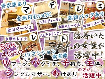 SANEIコーポレーション 【全店舗で募集!】のアルバイト情報