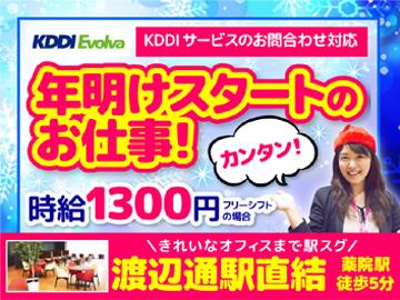 株式会社KDDIエボルバ 九州・四国支社/IA017943のアルバイト情報