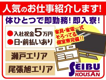 株式会社 西武興産のアルバイト情報