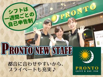 PRONTO(プロント) 首都圏8店舗合同募集のアルバイト情報
