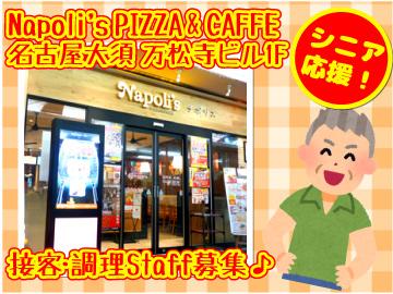 Napoli's PIZZA & CAFFE 名古屋大須のアルバイト情報