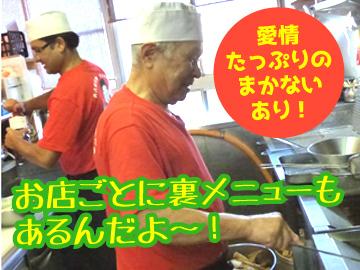 世界の山ちゃん 金山沢上店のアルバイト情報