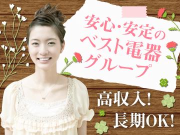 (株)J・スタッフ 〜ベスト電器グループ〜 のアルバイト情報