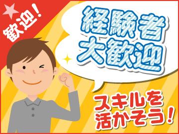 ファントゥファン株式会社 FE事業部 川崎営業所のアルバイト情報