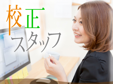 富士リプロ株式会社のアルバイト情報