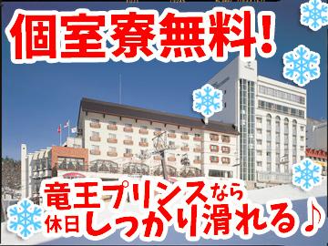 竜王プリンスホテルのアルバイト情報