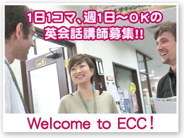 ECC外語学院(株式会社ECC)のアルバイト情報