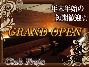 club Freja (クラブ フレイヤ)のアルバイト情報