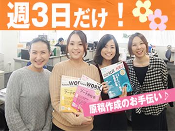 (株)リクルーティング・ノーツ・コミュニケーションズ名古屋のアルバイト情報