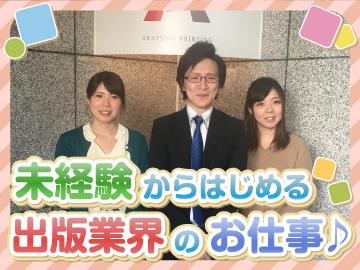 株式会社暁印刷のアルバイト情報