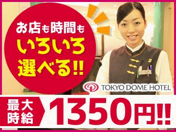 東京ドームシティ レストラン7店舗同時募集のアルバイト情報
