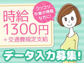 ヒューマンリソシア株式会社 東京本社のアルバイト情報