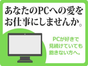 株式会社SPB-NCのアルバイト情報