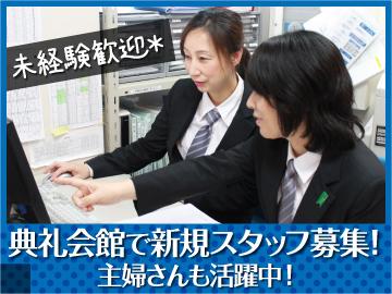 新大阪典礼会館のアルバイト情報