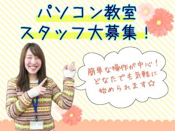 パソコン教室かるん ☆オープニング含む10教室☆のアルバイト情報