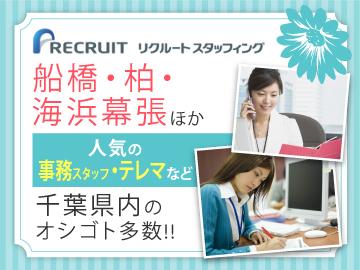 (株)リクルートスタッフィング/千葉のアルバイト情報