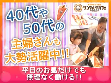 サンマルクカフェ  大阪・奈良エリア30店舗合同募集のアルバイト情報
