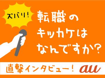 auショップ長野駅前・須坂・長野若里・大町 (株)ピーアップのアルバイト情報