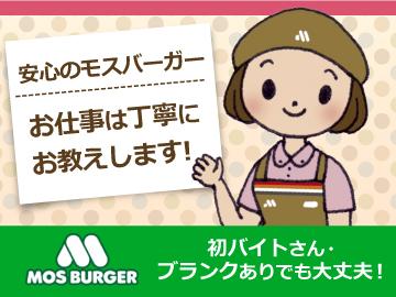 モスバーガー ★愛媛9店舗募集★のアルバイト情報