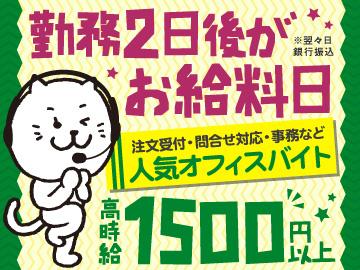 株式会社キャスティングロード新宿・池袋・横浜/CSSH4444のアルバイト情報
