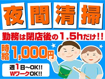 株式会社エムエムインターナショナル (1)福島店(2)伊達店のアルバイト情報