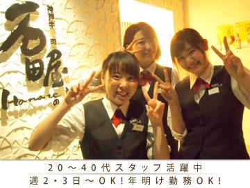 神戸牛焼肉 石田屋。Hanareの上のアルバイト情報
