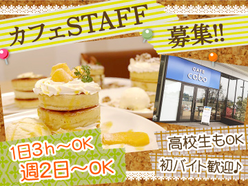CAFE cabo イオンタウン宇多津店のアルバイト情報