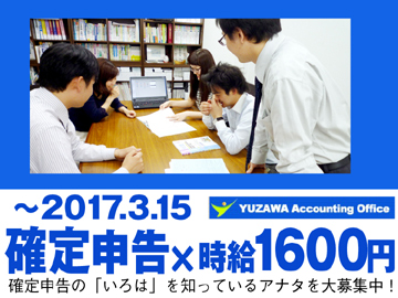 湯沢会計事務所のアルバイト情報