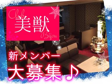 club 美獣(びじゅう)のアルバイト情報