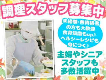 葉隠勇進株式会社  【キッコーマン病院】のアルバイト情報
