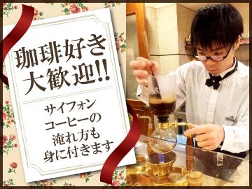 UCCカフェプラザ 大丸神戸店のアルバイト情報