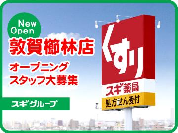 スギ薬局グループ 敦賀櫛林店 ★OPEN★のアルバイト情報