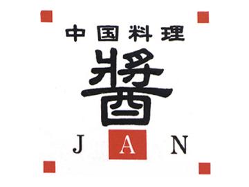 中国料理 醤のアルバイト情報