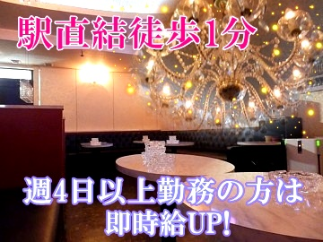 NEWCLUB 8のアルバイト情報