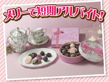 株式会社メリーチョコレートカムパニー 仙台支店のアルバイト情報