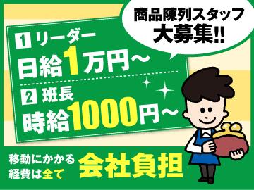 エイジスマーチャンダイジングサービス四国(株)九州オフィスのアルバイト情報