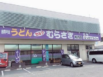 讃岐うどん むらさき高島店のアルバイト情報