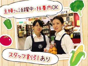 CrazyPantry イオンモール三光店 ☆2月上旬OPEN予定☆のアルバイト情報