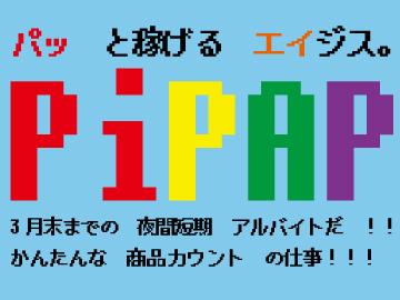 (株)エイジス関東ZONE  AJ888のアルバイト情報