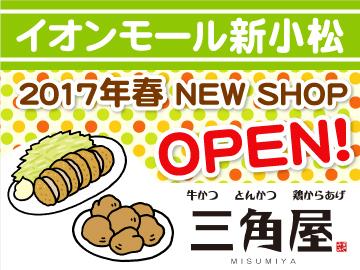 三角屋(みすみや)/加賀旬菜くらぶ/金沢製麺処 4店舗募集のアルバイト情報